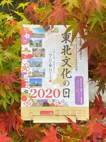 東北文化の日2020