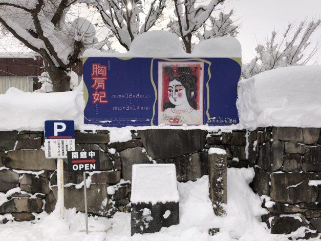 青森市の積雪状況