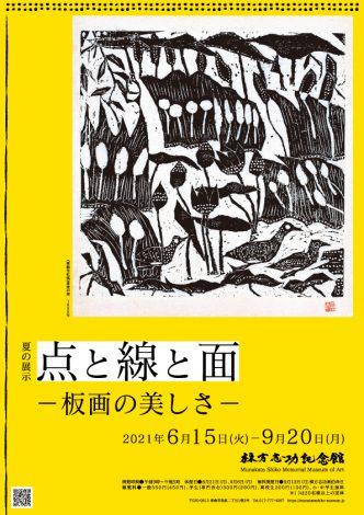 夏の展示「点と線と面-板画の美しさ-」