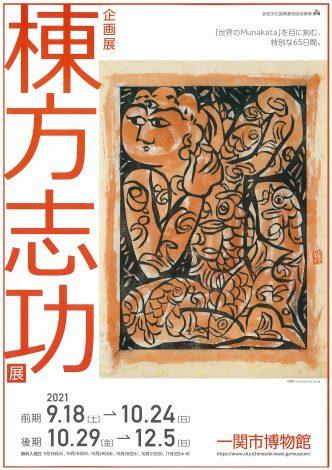 一関市博物館で「棟方志功展」開催
