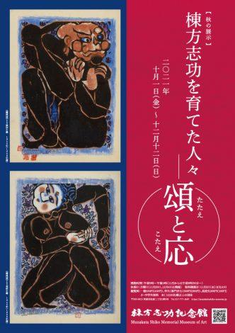 秋の展示「棟方志功を育てた人々-頌と応」